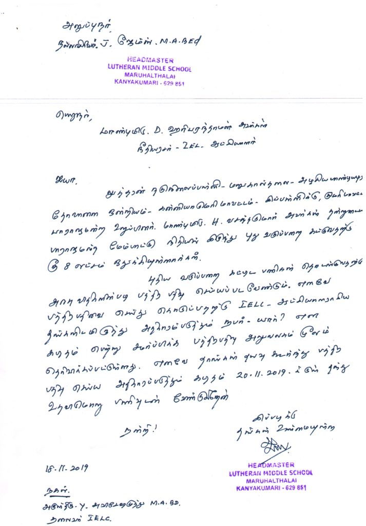 Authorisation Letter In Malayalam